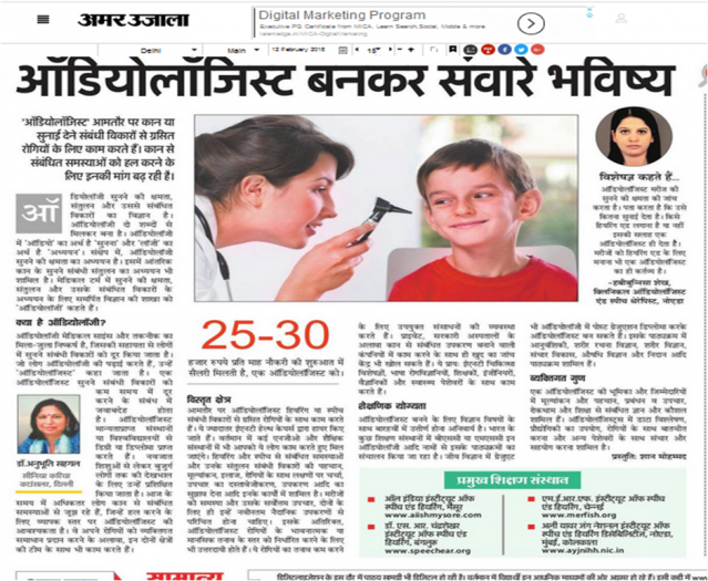 Dr Anubhuti: Career in Audiology: Amar Ujala 12th Feb 2018