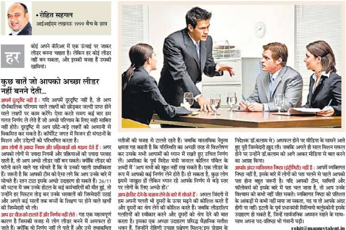 What is required for good team work- Rohit Sehgal, Dainik Bhaskar 1st November 2015
