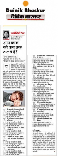 Are you a procrastinator: Dr Anubhuti Sehgal Bhaskar 11th sep 2016