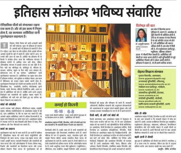 Dr Anubhuti Sehgal Amar Ujala 4th December 2017