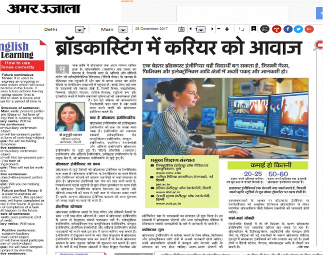 Dr Anubhuti: Career in Broadcast Engineering  Amar Ujala 25th Decmeber 2017