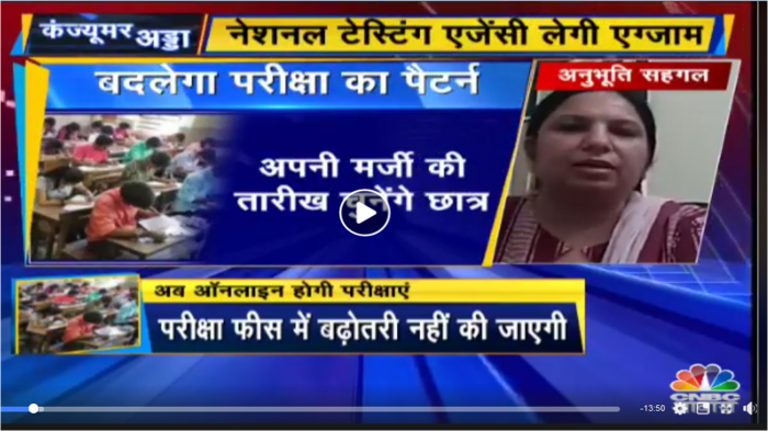 Dr Anubhuti: NTA Changes in JEE NEET 2019 CNBC Awaaz