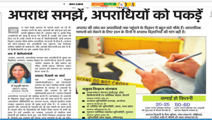 Dr Anubhuti Sehgal: Career in Criminology Amar Ujala 8th Jan 2018