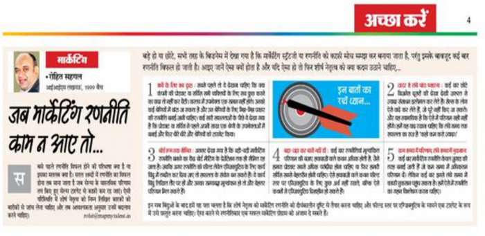 Why it is important to take Aptitude Test : Bhaskar Article 3rd April 2016